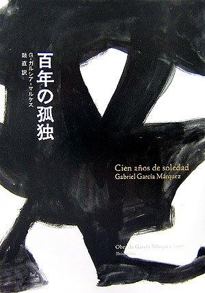 百年の孤独 (Obra de Garc'a M'rquez (1967))