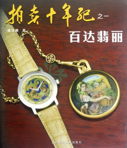 Patek Philippe: 10-Year Auction (Chinese Edition)