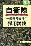 自衛隊一般幹部候補生採用試験 2012年度版―大卒程度