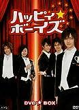 ハッピィ★ボーイズ DVD☆BOX