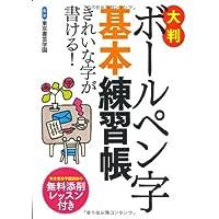 大判ボールペン字基本練習帳―きれいな字が書ける!