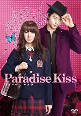 Paradise Kiss DVD low price edition with English subtitle