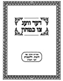 img - for Der Veig Tzu Bitachon (Based on the Shaar Habitachon of the Chovas Halvavos) book / textbook / text book