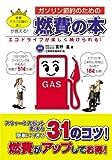 ガソリン節約のための燃費の本―エコドライブが楽しく続けられる!