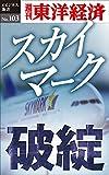 スカイマーク破綻―週刊東洋経済eビジネス新書No.103