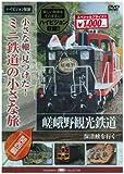 小さな轍、見つけた!ミニ鉄道の小さな旅(関西編)嵯峨野観光鉄道〈嵯峨野の風に誘われて〉 [DVD]
