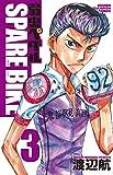弱虫ペダル SPARE BIKE(3): 少年チャンピオン・コミックス