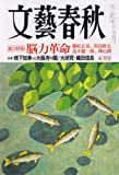文藝春秋 2008年 05月号 [雑誌]