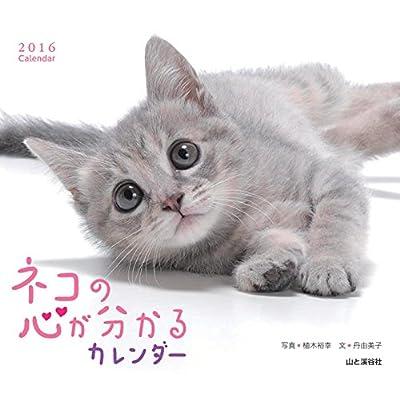 カレンダー2016 ネコの心が分かるカレンダー (ヤマケイカレンダー2016)