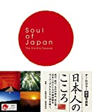 img - for Soul of Japan : The Visible Essence book / textbook / text book