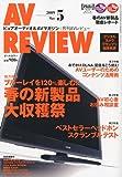 AV REVIEW (レビュー) 2009年 05月号 [雑誌]