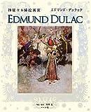 神秘なる挿絵画家エドマンド・デュラック