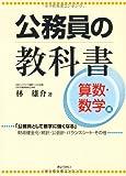 公務員の教科書 算数・数学編 -