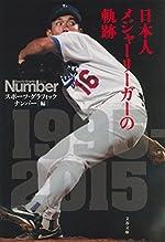 日本人メジャーリーガーの軌跡 (文春文庫 編 2-54)