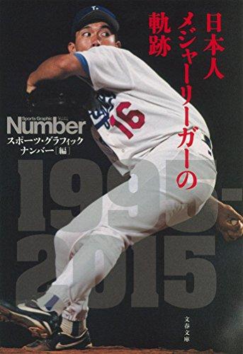 日本人メジャーリーガーの軌跡 (文春文庫 編)