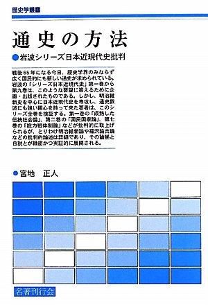 通史の方法―岩波シリーズ日本近現代史批判 (歴史学叢書)