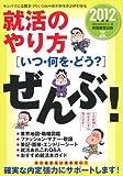 就活のやり方[いつ・何を・どう?]ぜんぶ![2012年度版](就職の王道BOOKS 3)