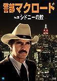 警部マクロード Vol.26「シドニーの鮫」 [DVD]