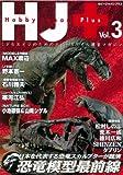 HJ+ Vol.3 (ホビージャパンMOOK 216)
