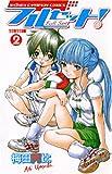 フルセット! 2 (2) (少年チャンピオン・コミックス)