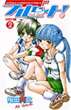 フルセット! volume.2 (少年チャンピオン・コミックス)