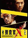 捜査官X (字幕版)