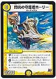 デュエルマスターズ/DMR-18/12/R/閃光の守護者 ホーリー/光/クリーチャー