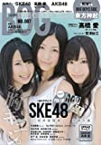 BIG ONE GIRLS  NO.007