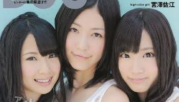 BIG ONE GIRLS NO.007  表紙/SKE48、裏表紙/高橋愛(モーニング娘。) (スクリーン特編版)