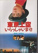 映画パンフレットレット「東京上空いらっしゃいませ」監督相米慎二 出演中井貴一、牧瀬里穂