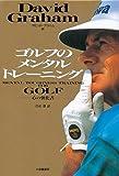 ゴルフのメンタルトレーニング―心の強化書