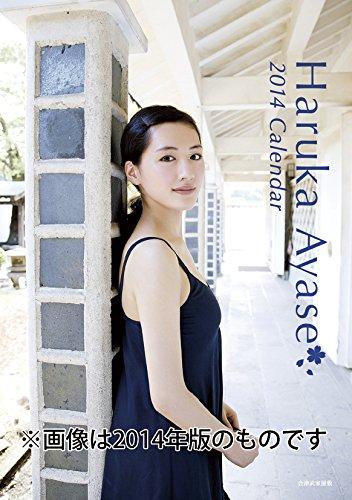 卓上 綾瀬はるか カレンダー 2015年