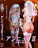 アンニュイII 花嫁の憂鬱 [DVD]