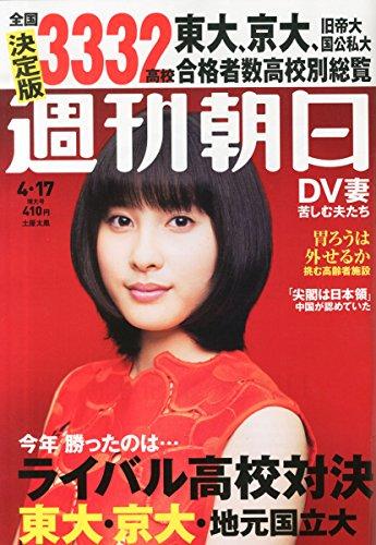 週刊朝日 2015年 4/17 号 [雑誌]