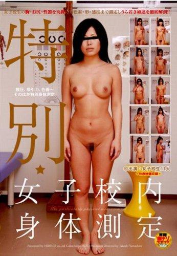特別☆女子校内身体測定 [DVD]