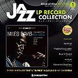 ジャズ・LPレコード・コレクション 1