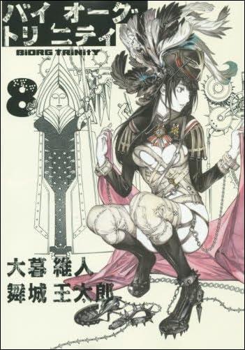 バイオーグ・トリニティ 8 (ヤングジャンプコミックス)