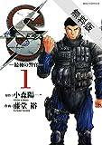 Sエス―最後の警官―(1)【期間限定 無料お試し版】 (ビッグコミックス)