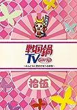 戦国鍋TV~なんとなく歴史が学べる映像~ 拾伍【初回限定版】 [DVD]
