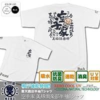 豊天商店(ぶーでんしょうてん) 部活シリーズ 空手家 吸汗速乾 半袖Tシャツ