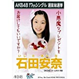 AKB48 生写真 17thシングル 選抜総選挙 【石田安奈】