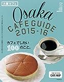 C&Lifeシリーズ 大阪カフェ 2016 (アサヒオリジナル)