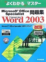 よくわかるマスター Microsoft Office Specialist問題集 Microsoft Office Word 2003 改訂版