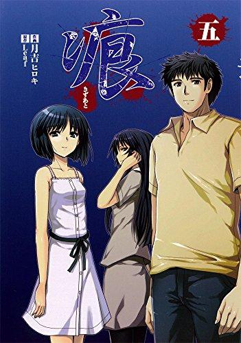 痕 ~きずあと~ (5) (電撃コミックス)