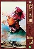 戦争と平和 【普及版】[DVD]
