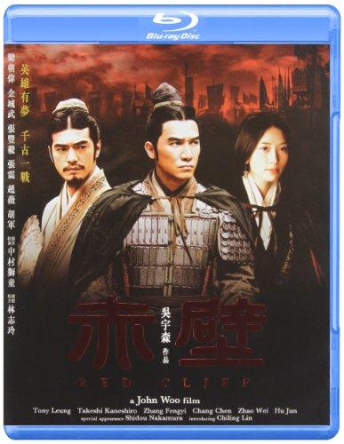 Red Cliff (Blu-ray Version)