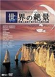 シンフォレストDVD 世界の絶景 映像と音楽で旅する七大陸の奇跡
