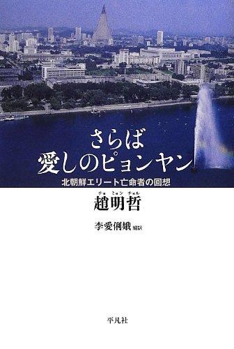 さらば愛しのピョンヤン―北朝鮮エリート亡命者の回想 (-)