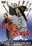 あの頃映画 「びっくり武士道」 [DVD]