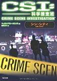 CSI / マックス・アラン・コリンズ のシリーズ情報を見る